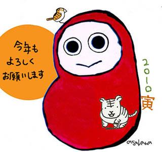 ブログ用2010年賀状.jpg